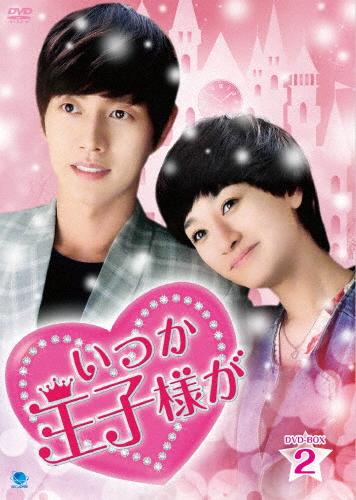 【送料無料】いつか王子様が DVD-BOX2/パク・ヘジン[DVD]【返品種別A】
