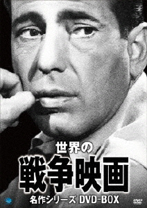 【送料無料】世界の戦争映画名作シリーズ DVD-BOX/ハンフリー・ボガート[DVD]【返品種別A】