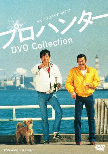 【送料無料】プロハンター DVD Collection/草刈正雄[DVD]【返品種別A】