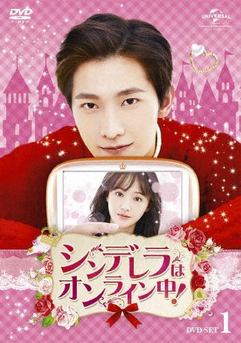 【送料無料】シンデレラはオンライン中! DVD-SET1/ヤン・ヤン[DVD]【返品種別A】