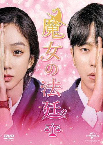 【送料無料】魔女の法廷 DVD-SET2/チョン・リョウォン[DVD]【返品種別A】