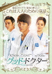 【送料無料】グッド・ドクター DVD-BOX2/チュウォン[DVD]【返品種別A】