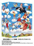 【送料無料】世界名作劇場シリーズ 完結版 DVDメモリアルボックス/アニメーション[DVD]【返品種別A】