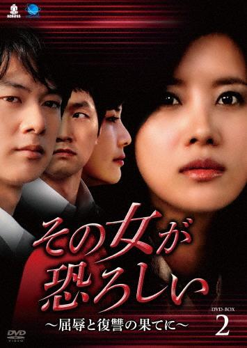 【送料無料】その女が恐ろしい~屈辱と復讐の果てに~ DVD-BOX 2/ユソン[DVD]【返品種別A】
