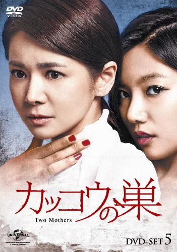 【送料無料】カッコウの巣 DVD-SET5/チャン・ソヒ[DVD]【返品種別A】