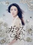 【送料無料】ガラスの家 DVD-BOX/井川遥[DVD]【返品種別A】