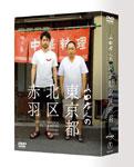 【送料無料】山田孝之の東京都北区赤羽 DVD BOX/山田孝之[DVD]【返品種別A】