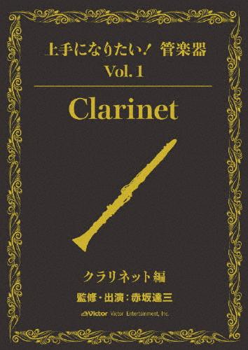 【送料無料】「上手になりたい!管楽器」 Vol.1 クラリネット編/HOW TO[DVD]【返品種別A】