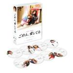 【送料無料】ごめん、愛してる スタンダードDVDセット/ソ・ジソブ[DVD]【返品種別A】