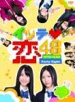 【送料無料】[枚数限定][限定版]イッテ恋48 VOL.3【初回限定版】/SKE48[DVD]【返品種別A】