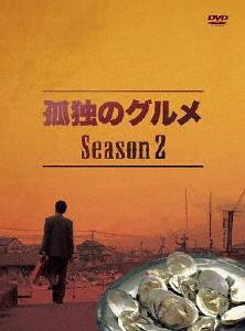 【送料無料】孤独のグルメ Season2 DVD-BOX/松重豊[DVD]【返品種別A】