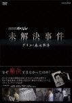【送料無料】NHKスペシャル 未解決事件 グリコ・森永事件/上川隆也[DVD]【返品種別A】