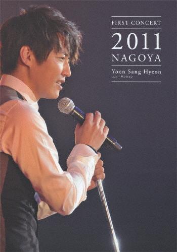 【送料無料】FIRST CONCERT 2011 NAGOYA/ユン・サンヒョン[DVD]【返品種別A】