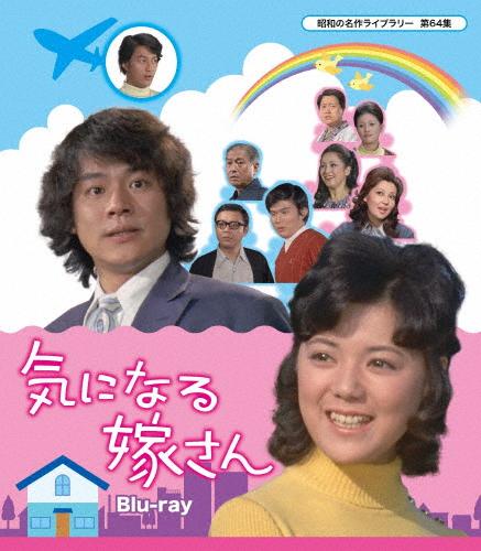 【送料無料】気になる嫁さん Blu-ray【昭和の名作ライブラリー 第64集】/榊原るみ[Blu-ray]【返品種別A】