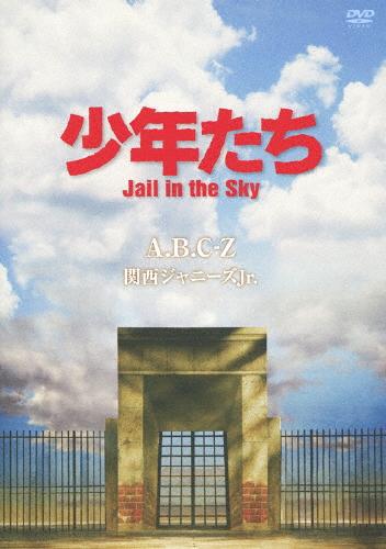 送料無料 少年たち Jail 驚きの値段 スーパーセール期間限定 in the A.B.C-Z 返品種別A Sky DVD