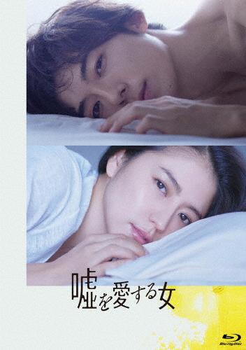 【送料無料】嘘を愛する女 Blu-ray 豪華版/長澤まさみ[Blu-ray]【返品種別A】