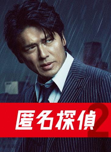 【送料無料】匿名探偵2 DVD BOX/高橋克典[DVD]【返品種別A】