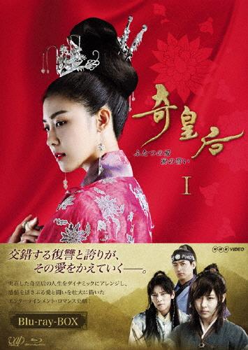 【送料無料】奇皇后 ―ふたつの愛 涙の誓い― Blu-ray BOXI/ハ・ジウォン[Blu-ray]【返品種別A】