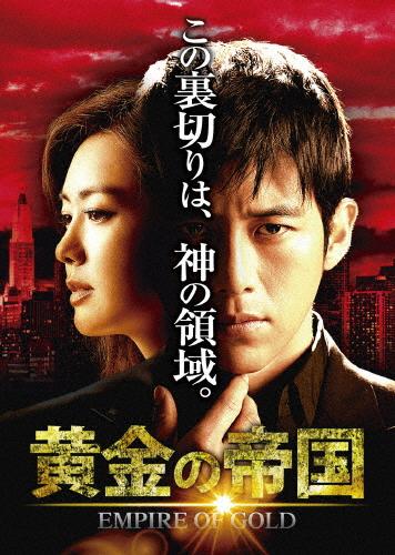 【送料無料】黄金の帝国 DVD-SET1/コ・ス[DVD]【返品種別A】