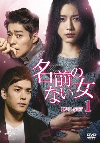 【送料無料】名前のない女 DVD-SET1/オ・ジウン[DVD]【返品種別A】