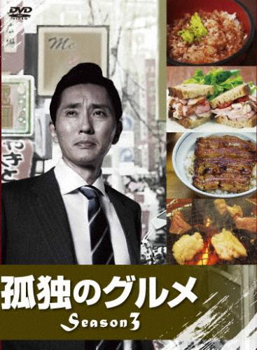 【送料無料】孤独のグルメ Season3 DVD-BOX/松重豊[DVD]【返品種別A】