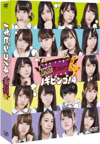 【送料無料】[枚数限定][限定版]NOGIBINGO!4 DVD-BOX【初回生産限定】/乃木坂46[DVD]【返品種別A】