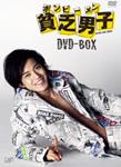 【送料無料】貧乏男子 DVD-BOX/小栗旬[DVD]【返品種別A】, 中郡:1d66e94f --- data.gd.no
