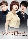 【送料無料】シンドローム DVD-BOX1/ハン・ヘジン[DVD]【返品種別A】