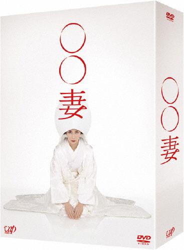 【送料無料】「○○妻」DVD-BOX/柴咲コウ[DVD]【返品種別A】