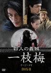 【送料無料】四人の義賊 一枝梅(イージーメイ) BOX-II/ウォレス・フォ[DVD]【返品種別A】