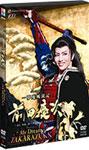 【送料無料】『一夢庵風流記 前田慶次』『My Dream TAKARAZUKA』/宝塚歌劇団雪組[DVD]【返品種別A】