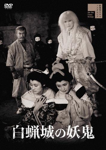 送料無料 白蝋城の妖鬼 明智十三郎 期間限定 お得セット 返品種別A DVD