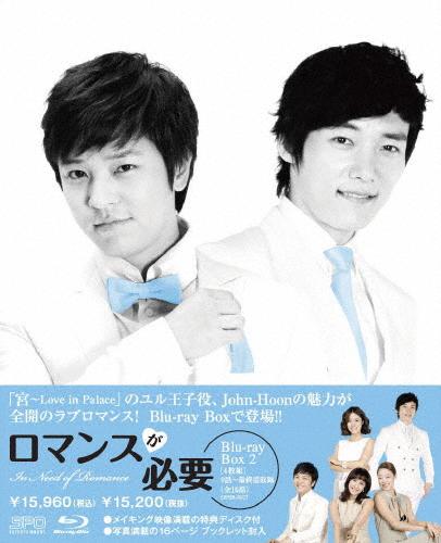 【送料無料】[枚数限定]ロマンスが必要 ブルーレイBOX 2/John-Hoon[Blu-ray]【返品種別A】