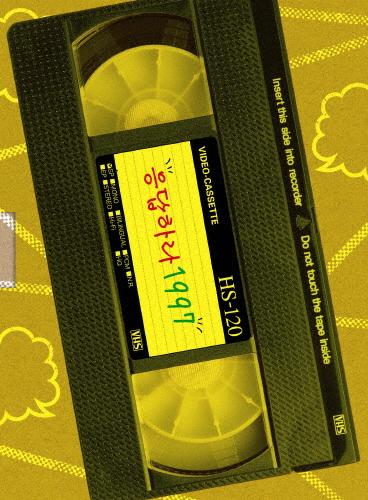 【送料無料】応答せよ1997 DVD-BOX1/チョン・ウンジ[DVD]【返品種別A】
