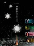 【送料無料】Yoshi原作『翼の折れた天使たちII』DVD-BOX/石原さとみ[DVD]【返品種別A】
