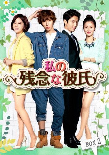 【送料無料】私の残念な彼氏 DVD-BOX2/ノ・ミヌ[DVD]【返品種別A】