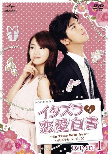 【送料無料】イタズラな恋愛白書 ~In Time With You~<オリジナル・バージョン> DVD-SET1/アリエル・リン[DVD]【返品種別A】