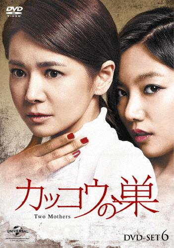 【送料無料】カッコウの巣 DVD-SET6/チャン・ソヒ[DVD]【返品種別A】