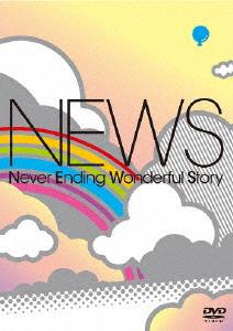 【送料無料】[枚数限定]Never Ending Wonderful Story【通常仕様】/NEWS[DVD]【返品種別A】