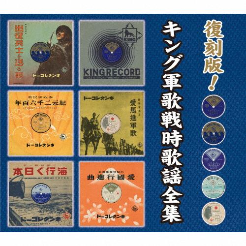【送料無料】復刻版!キング軍歌戦時歌謡 全集/オムニバス[CD]【返品種別A】