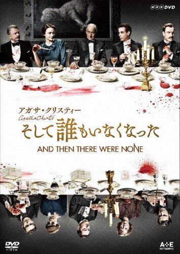 【送料無料】アガサ・クリスティー そして誰もいなくなった/ダグラス・ブース[DVD]【返品種別A】