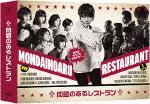 【送料無料】問題のあるレストラン DVD BOX/真木よう子[DVD]【返品種別A】