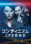 【送料無料】コンティニアム CPS特捜班 DVD-BOX/レイチェル・ニコルズ[DVD]【返品種別A】