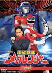 【送料無料】電磁戦隊 メガレンジャー VOL.1/特撮(映像)[DVD]【返品種別A】