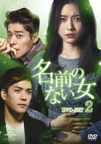 【送料無料】名前のない女 DVD-SET2/オ・ジウン[DVD]【返品種別A】