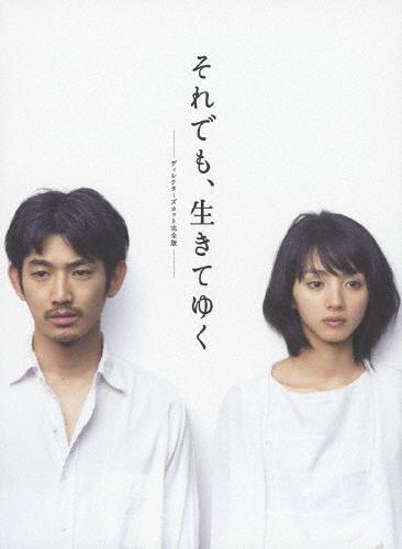 【送料無料】「それでも、生きてゆく」ディレクターズカット完全版/瑛太[DVD]【返品種別A】