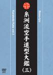 【送料無料】糸洲流空手道型大鑑(三)/空手道[DVD]【返品種別A】