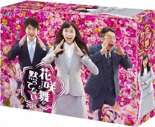 【送料無料】花咲舞が黙ってない 2015 DVD-BOX/杏[DVD]【返品種別A】