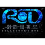 【送料無料】RD 潜脳調査室 コレクターズBOX[1]/アニメーション[DVD]【返品種別A】