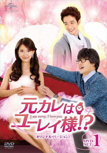 【送料無料】元カレはユーレイ様!? DVD-SET1〈オリジナル・バージョン〉/リウ・イーハオ[DVD]【返品種別A】
